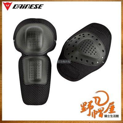 三重《野帽屋》Dainese 丹尼斯 通用型 KIT E 內裝式護具 (適用各廠牌防摔衣) 護肘 護肩。2肩+2肘