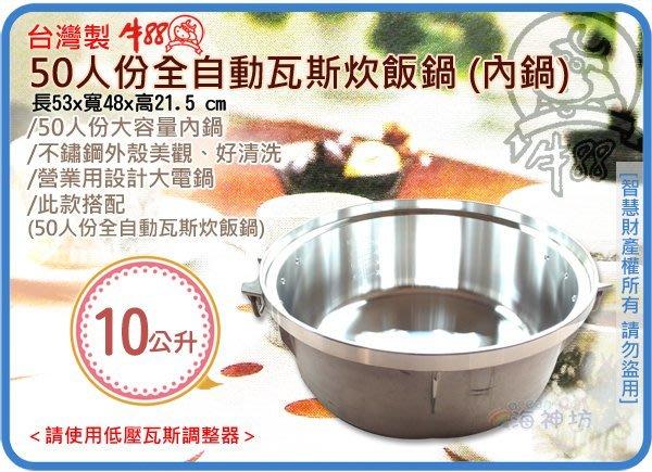 海神坊=台灣製 JINNHSIN 牛88 50人份全自動瓦斯炊飯鍋 內鍋 液化桶裝/天然氣 煮飯鍋 保溫鍋 營業用10L