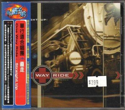 華聲唱片- 單行道合唱團 One Way Ride  / 直走 Stright Up  / 全新未拆CD -- 110429