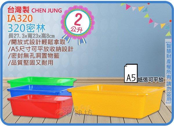=海神坊=台灣製 IA320 320密林 方形公文籃 塑膠盒 食品盒 收納盒 整理盒 置物盒2L 180入3500元免運