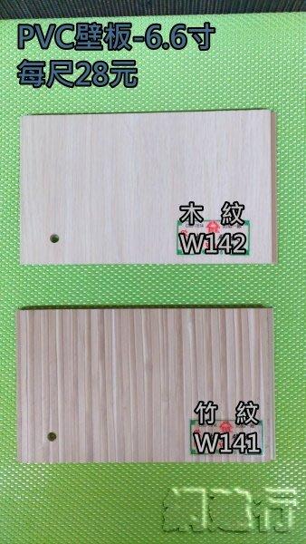 網建行☆ 塑膠 PVC壁板  6.6寸實心木塑壁板 厚度6mm  ~W142 每尺28元 浴室 廚房天花板 牆壁適用