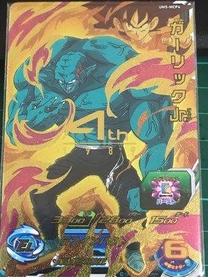 Super Dragon Ball Heroes SDBH 超級七龍珠英雄 UM5-MCP4(日本目前最新彈)