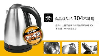 KINYO 大容量1.8L不鏽鋼快煮壺