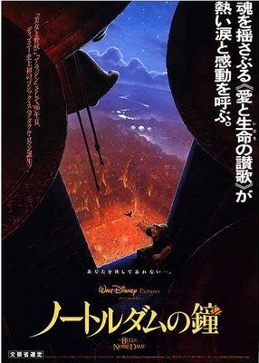 鐘樓怪人 -The Hunchback Of Notre Dame (1996) 日本版原版電影海報