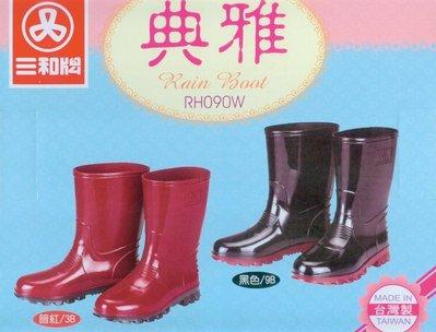 《昇達》【雨中豪傑】三和牌女典雅雨鞋~內襯針織棉.耐寒耐磨耐油.強韌~批發價 SRH090