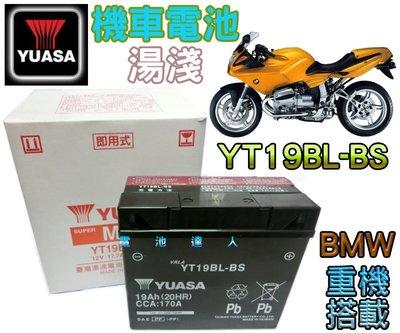 ☆電霸科技☆湯淺 機車電池 YT19BL 51913 BMW 重機 R150 K1200 1200GT KT1200LT