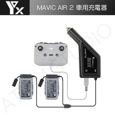 【高雄現貨】DJI MAVIC2 / AIR 2 / MINI 車用 車充 充電器 air2 配件