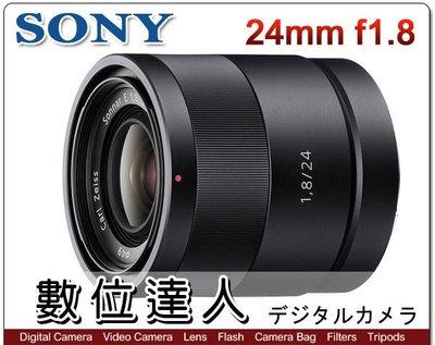 【數位達人】 平輸 Sony 24mm F1.8 ZA SEL24F18Z NEX接環 / 2 現貨中