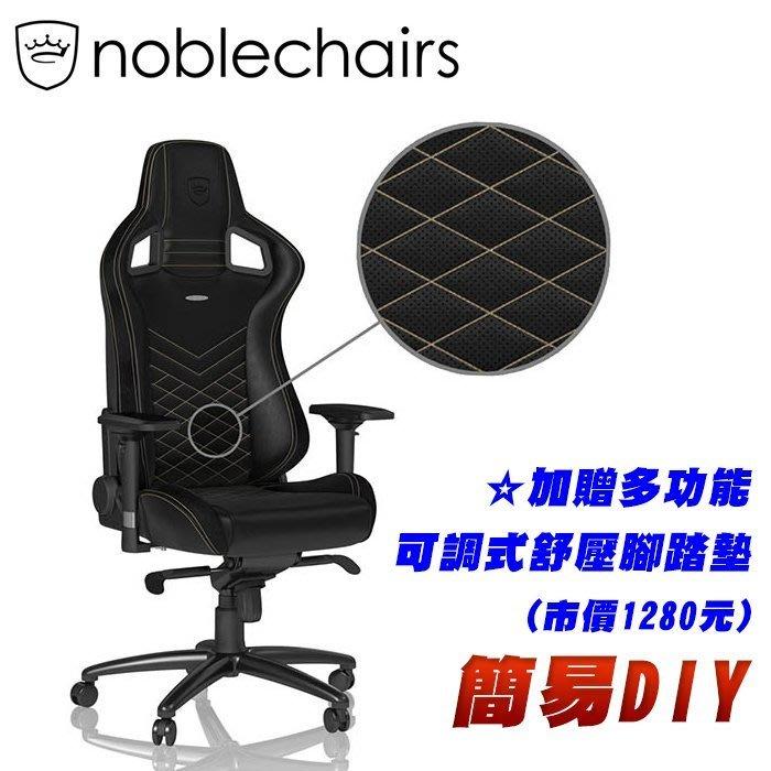 《瘋椅世界》德國電競品牌 noblechairs EPIC 黑金 PU皮 經典款 歐洲2017年國際電競賽事定用椅 電競椅 賽車椅 來店購享好禮