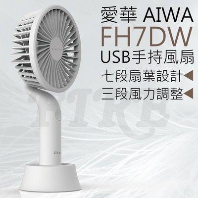 《實體店面》【公司貨】愛華AIWA USB風扇 小風扇 電風扇 三段風力 優雅白 手持 攜帶方便 USB充電 FH7DW