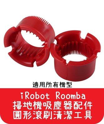 【艾思黛拉 A0028】iRobot Roomba 掃地機吸塵器配件 滾刷清潔工具-圓形 毛刷清潔工具 清潔筒-另有濾網
