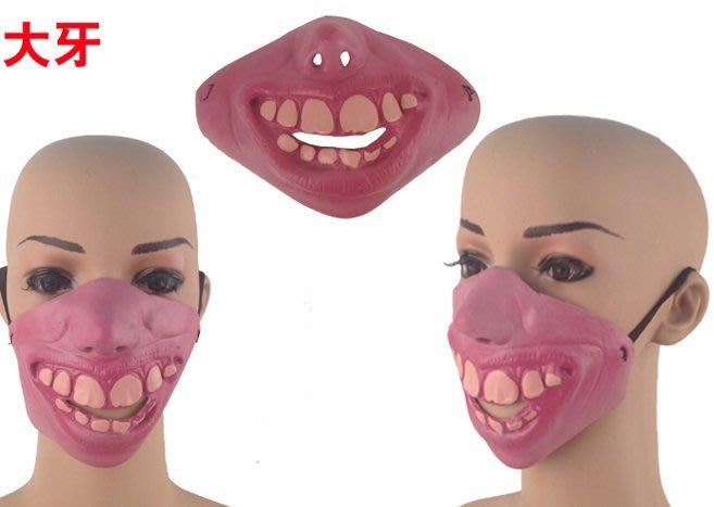 【洋洋小品整人玩具搞笑道具大爆牙面具大牙面具*】萬聖節萬聖面具化妝表演舞會派對造型角色扮演服裝道具半罩式面具