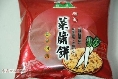 【吉嘉食品】旭成菜脯餅(原味、芥末)-單包裝.300公克[#300]