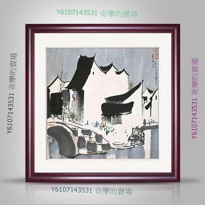 【70*70cm】吳冠中.己裱框 實木框 有框畫 國畫 裝飾畫 辦公室 客廳【zit_190529_146】