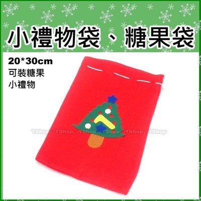 小尺寸 30cm * 20cm 聖誕老人 糖果袋 禮物袋 聖誕老公公袋 聖誕裝 聖誕帽 聖誕節 配件