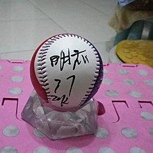 棒球天地--賣場唯一--魔術大師 劉謙  簽名新版國旗浮雕球.字跡漂亮