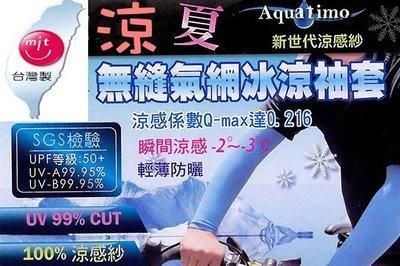 Q朵米-MIT台灣製無縫氣網抗UV冰涼袖套 防曬袖套 運動袖套 騎車 開車 自行車 腳踏車 夏季防曬必備