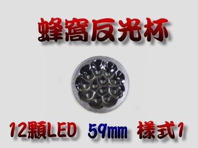 G5A24 LED 蜂窩反光杯 59m...