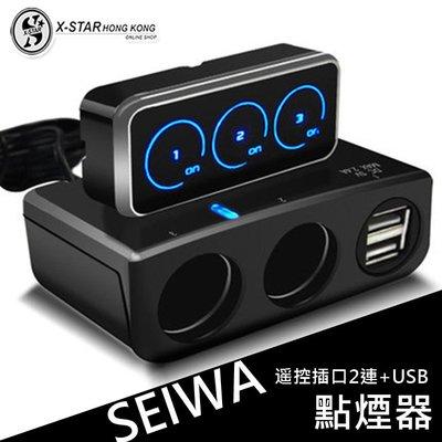 1634876 日本SEIWA 2.4A 分體式點煙器2連+2USB