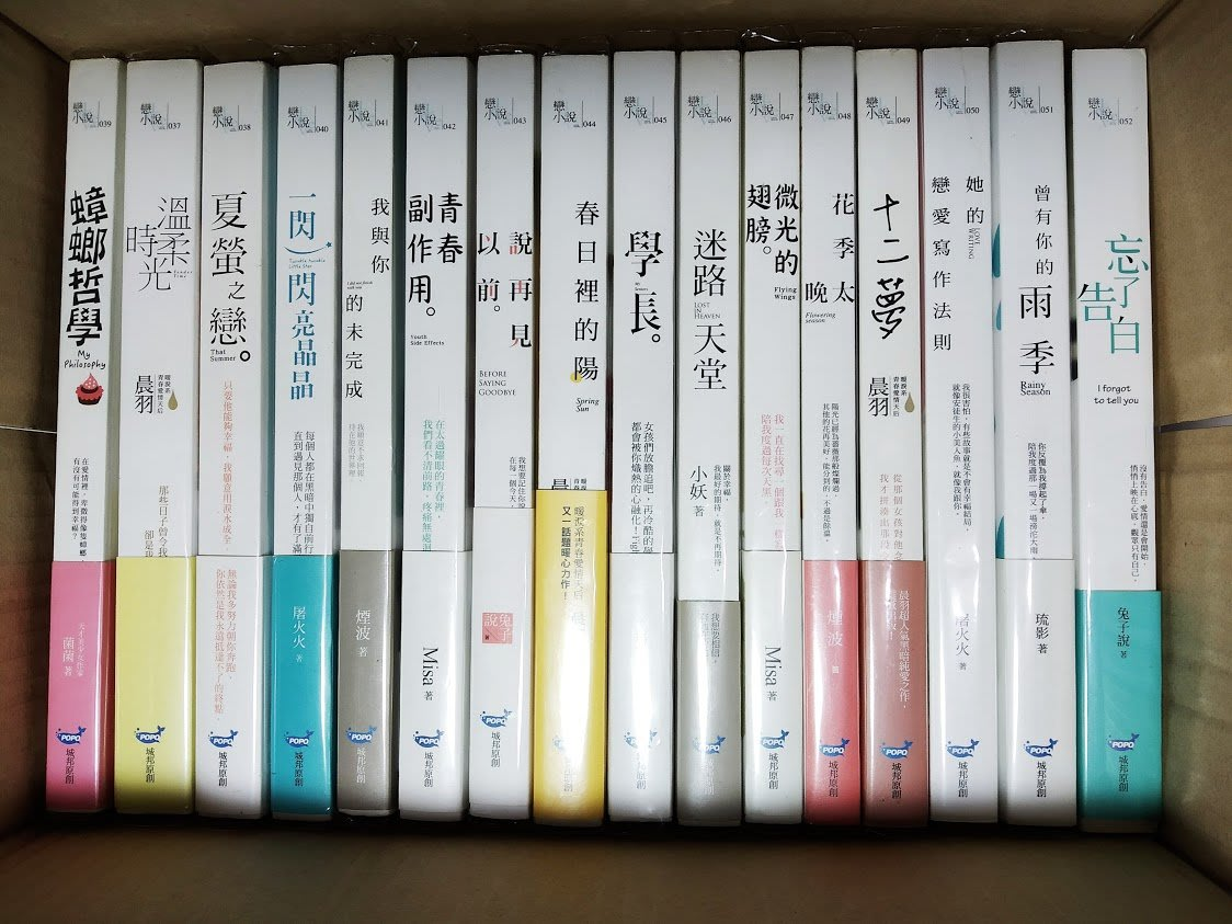 城邦 戀小說 個人收藏出清,有書套,未讀過,99.9%新