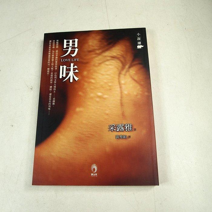 【懶得出門二手書】《男味》ISBN:9574503488│小知堂│采露雅│七成新(32H14)