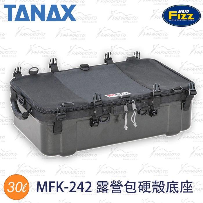 【趴趴騎士】TANAX MFK-242 露營包硬殼底座 30L (motoFizz 硬底 機車露營 行李包