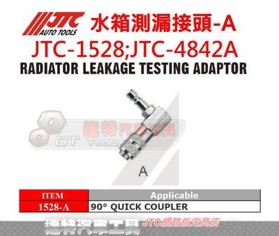 JTC 1528-A  90度 快速接頭   4842A 水箱測漏接頭 水箱壓力錶 配件 JTC-6661可用