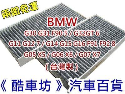 《酷車坊》原廠正廠型 活性碳冷氣濾網 BMW G30 G31 F90 520d 520i 530i 530d 530e 另空氣濾芯 機油芯