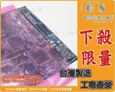 GS-BA101【PE袋】抗靜電桃紅色款 190*230cm*0.12 一包(5入)525元含稅價 抗靜電袋破壞袋