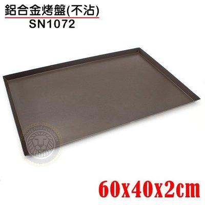 三能 鋁合金烤盤(不沾) SN1072 烘烤盤 烤盤 烘培器材 不沾烤盤 日式烤盤 大慶㍿