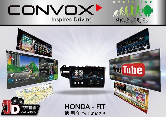 【JD汽車音響】CONVOX HONDA FIT 2014 10吋專車專用主機。雙向智慧手機連接/IPS液晶顯示。