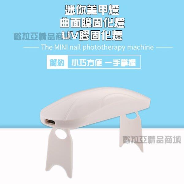 「歐拉亞」現貨 USB 迷你美甲燈 UV燈 mini美甲燈 光療燈 紫外線固化燈