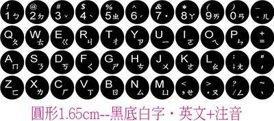 ◎訂製鍵盤貼紙~優質品,不反光筆記型鍵盤.英文+注音.尺寸:圓形1.65cm-黑底白字