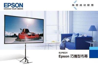 [振宇影音]EPSON 80吋 巧攜式投影布幕 ELPSC21 攜帶式投影布幕,家用辦公,會議,皆適用 有現貨