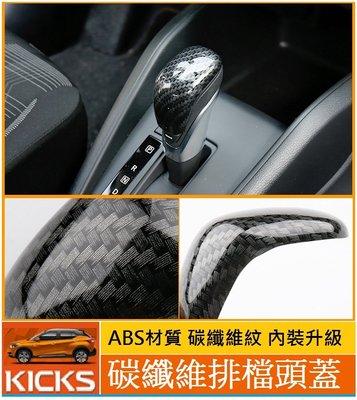 Nissan 日產 KICKS 排檔頭飾蓋 碳纖維紋排檔頭飾蓋(碳纖維紋款-現貨)