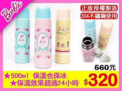 【一樂一】Barbie 甜美芭比 保溫瓶 500ml 日本304不鏽鋼 馬卡龍色 保溫杯 水壺 保冰 新北市