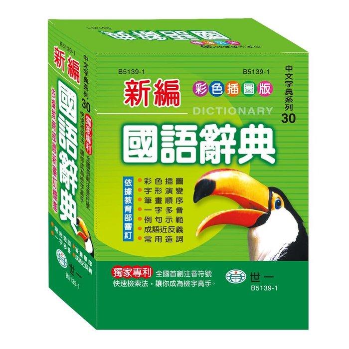 【小幫手2館】世一  (50K)彩色新編國語辭典 B5139-1