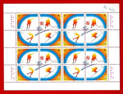1996-2第三屆亞洲冬季運動會版張全新上品原膠、無對折(張號與實品可能不同)