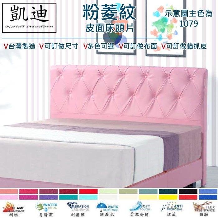 【凱迪家具】M62-90-1粉紅菱格紋拉釦3.5尺單人皮床頭片/台灣製造可客製化訂做/桃園以北市區滿五千元免運費/可刷卡