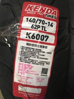 (輪胎急救站)建大K6007全新140/70/14機車輪胎