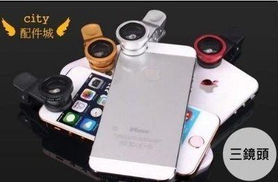 [配件城]魚眼 萬用三鏡頭 iPhone 6 Plus 5S 4 Note 4 S6 Z3 M9 夾式 微距 廣角 魚眼