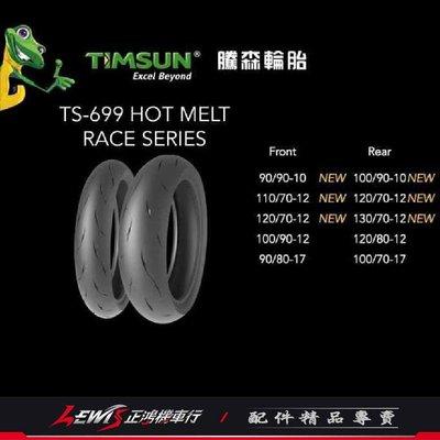 正鴻機車行 騰森輪胎 TS699 Timsun GOGORO2 Delight Rumbler 前輪 120-80-12