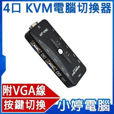 【小婷電腦*共享器】全新 USB手動 4口 KVM電腦切換器 一分四 轉換器 附VGA線+USB線 含稅