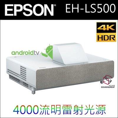 概念音響 EPSON EH-LS500 4K超短焦雷射投影機.動態展示中~ 台北市