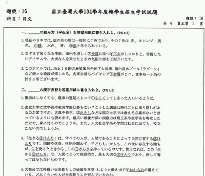 台灣大學 日語系 104~105年度考古題 日文翻譯+初級日語 詳解 兩門專業科目不拆賣
