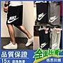 換季最後一波 耐吉 Nike 不修邊 短棉褲 運動...
