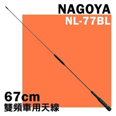 《實體店面》【NAGOYA】NL-77BL VHF/UHF 車用型 雙頻無線電天線 對講機 手扒機 車隊 天線 67cm