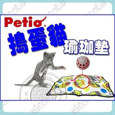 *Nicole寵物*日本Petio 搗蛋貓瑜珈墊〈貓咪自嗨〉,貓玩具,鈴鐺球,耐抓,遊戲墊,瑜伽,逗貓,訓練,益智,反應