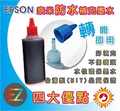 【含稅+含刷卡+含運+送4*6相片】EPSON 100cc 4色一組 奈米防水填充墨水 XP102/202/302