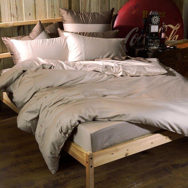 《60支紗》雙人床包/被套/枕套/4件式【杏色】Magic colors 100%精梳棉-麗塔寢飾-